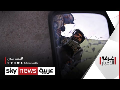 حركة طالبان.. وحدات خاصة بسلاح أميركي | #غرفة_الأخبار