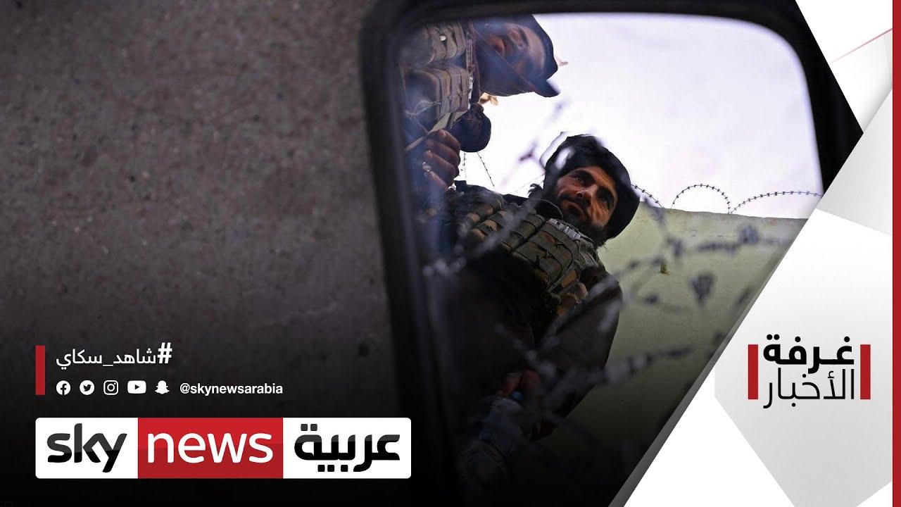 حركة طالبان.. وحدات خاصة بسلاح أميركي | #غرفة_الأخبار  - 21:54-2021 / 10 / 17