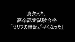 女優の真矢ミキ(53)が4日、都内で行われたフジテレビ系連続ドラマ...