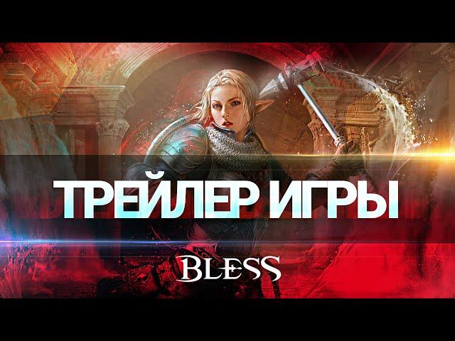 Bless (видео)
