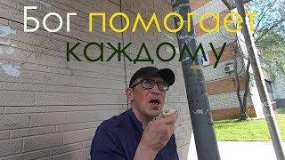 2 сезон 12 серия (БОГ помогает каждому)