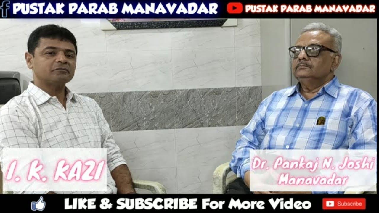 ડૉ. પંકજભાઈ જોષી સાથે વાર્તાલાપ || પુસ્તક પરબ માણાવદર || PUSTAK PARAB MANAVADAR || DR. PANKAJ JOSHI