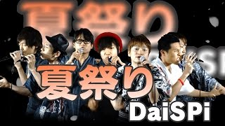 DaiSPi「Funky Acappella Summer Live2」チケット発売中 2016/1/7(木)...
