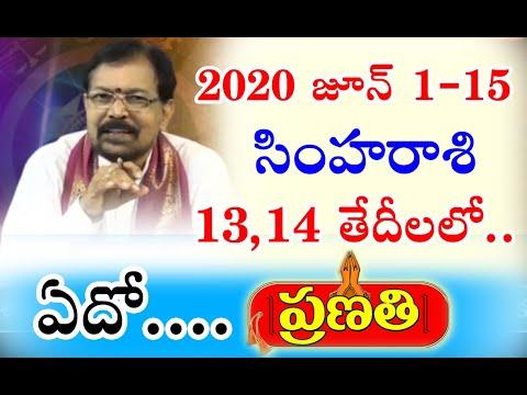 Rasi Phalalu Simha Rasi   సింహరాశి 2020 జూన్ 1-15 రాశిఫలాలు