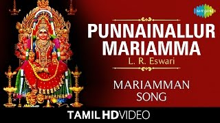 Punnainallur Mariamma | புன்னைநல்லூர் | HD Tamil Video | L. R. Eswari | Mariamman Devotional Songs