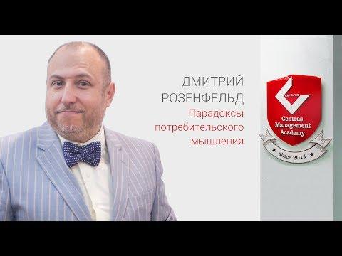 Дмитрий Розенфельд. Парадоксы потребительского мышления