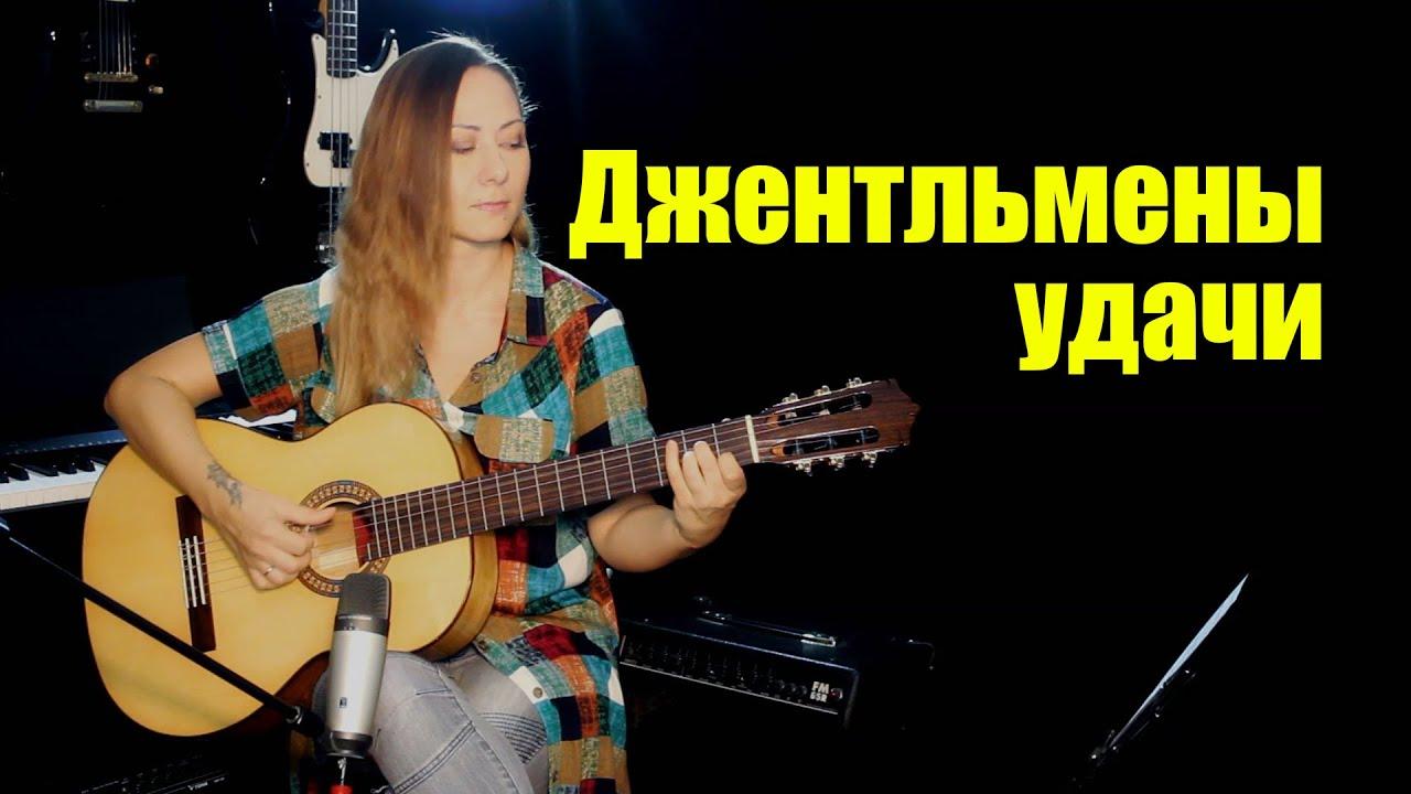 Джентльмены удачи На гитаре | Ноты Табы Разбор