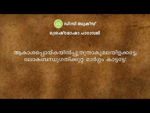 സാഹിത്യമഞ്ജരി  | Vallathol Narayana Menon Malayalam Patriotic Song  Kavitha