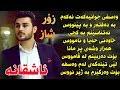 OZhin Nawzad Track2 ( Ashqana Zor Shaz - Nwe ) Ga3day Sivary Pas