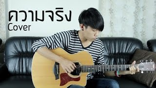 ความจริง (Room 39) - Fingerstyle Guitar Cover by tonpalm
