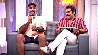 Never Have I Ever With Suraj Venjaramoodu & Chemban Vinod Mazhavil Manorama