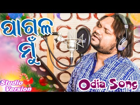 Pagala Mu Hei Jibi - Odia New Song - Studio Version - Humane Sagar - HD