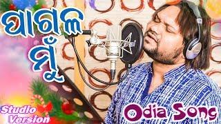 Pagala Mu Hei Jibi Odia New Song Studio Version Humane Sagar HD