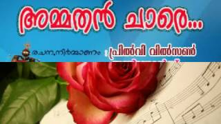 Download Amma than chare....christian devotional song MP3 song and Music Video