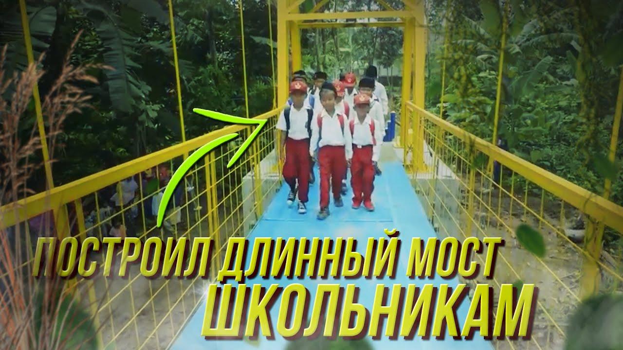 Построил мост школьникам и порадовал учителя