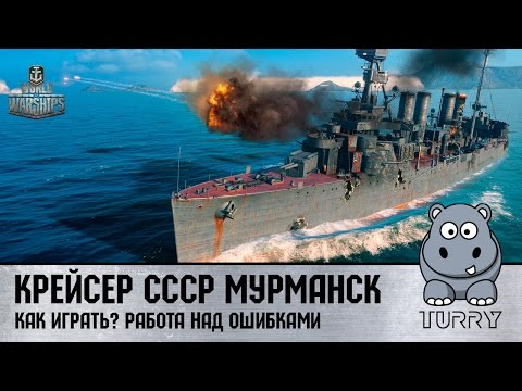 World of Warships Мурманск - тактика игры на крейсерах, разбор ошибок #wows #games