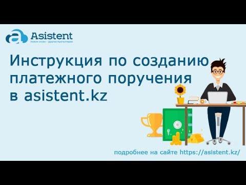 Инструкция по созданию платежного поручения в сервисе Asistent.kz