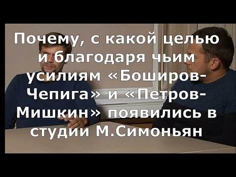 Благодаря  чьим усилиям «Боширов-Чепига» и «Петров-Мишкин» появились у М.Симоньян