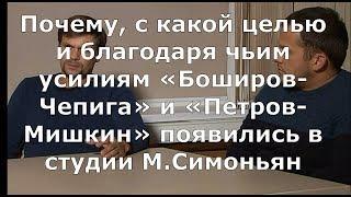 Благодаря  чьим усилиям «Боширов Чепига» и «Петров Мишкин» появились у М.Симоньян