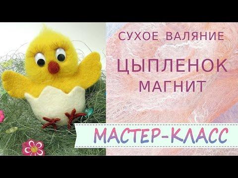 ✿ Сухое валяние ✿ Мастер-класс ✿ Цыпленок-магнит ✿