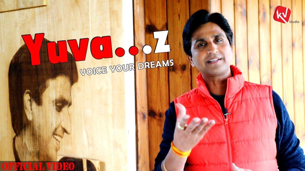 Yuva...z I Announcing KV Studio Yuvaz I Dr Kumar Vishwas #1