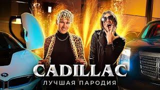 CADILLAC (ЛУЧШАЯ ПАРОДИЯ) - MORGENSHTERN \u0026 Элджей | Magic Five