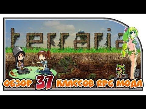 """Обзор 37 классов RPG мода """"Terraria"""""""
