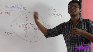 04. Alkyl Group | অ্যালকাইল মূলক | OnnoRokom Pathshala