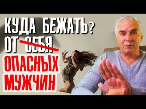 От каких мужчин надо бежать, и куда? Александр Ковальчук