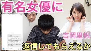 女優吉岡里帆さんにインスタのメッセージを返信してもらえるか!? 吉岡里帆 検索動画 8