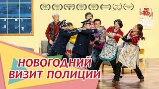 Христианская сценка «Новогодний визит полиции» Новогодняя сценка | Русская озвучка