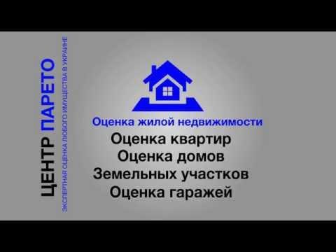 ЦЕНТР ПАРЕТО- оценка имущества и имущественных прав