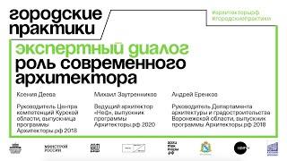 Роль современного архитектора: Ксения Деева, Михаил Заутренников, Андрей Еренков