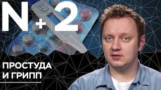 Андрей Коняев объясняет, почему грипп «боится» ОРВИ // N+2