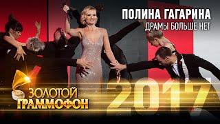 Полина Гагарина - Драмы больше нет (Золотой Граммофон 2017)