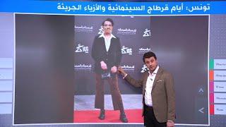 فنانون تونسيون بأزياء تلفت الأنظار في مهرجان أيام قرطاج السينمائية