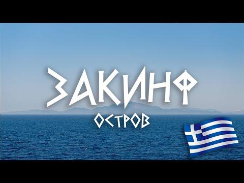 #4 Греция: Чем удивит остров? -  дорога на Закинф.