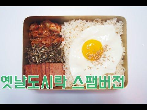 [간단 자취요리] 더 맛있는 옛날도시락 스팸버전 만들기 !! / 얌무 yammoo