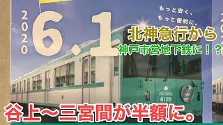 6月から北神急行線が神戸市営地下鉄に!?神戸地下鉄の新型車両に乗ってみた。 〜 Kobe City Subway Seishin Line 〜