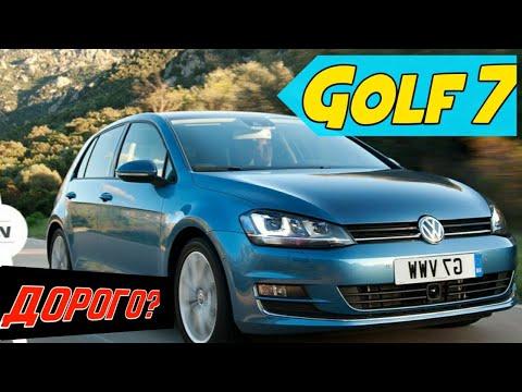 Тест-драйв VW Golf 7 с мотором 1.6 и АКПП ! Недовольный обзор!
