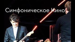 """Концерт """"Симфоническое Кино"""" в Санкт-Петербурге"""