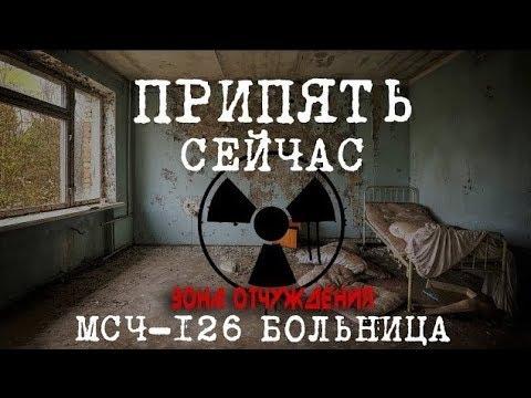 Подвал медсанчасти 126. Чернобыль 2019. Что сейчас в подвале МСЧ 126
