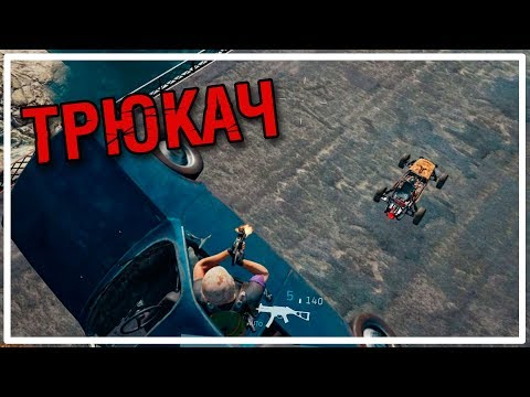 Трюкач [PLAYERUNKNOWN'S BATTLEGROUNDS]