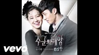 Gambar cover Candy Love (Instrumental) Touch love Guitar Ver. The Master's Sun OST