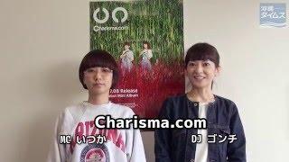 現役OLラップユニットCharisma.comさんが沖縄タイムスへ来社しました。