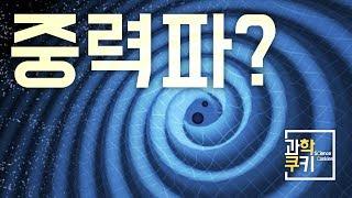 국내최초! LIGO를 통해 찾아낸 우주 속 시공간의 결!