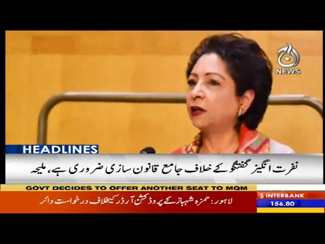 Headlines 10 AM | 19 June 2019 | Aaj News