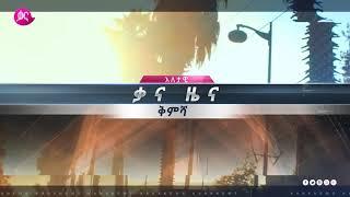 ቃና ዜና ቅምሻ (ነሐሴ 3, 2011) | Kana News