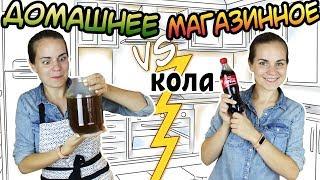 'ДОМАШНЕЕ vs МАГАЗИННОЕ' Coca-Cola