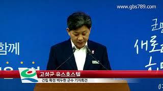 고성군 유스호스텔 건립확정 백두현 군수 기자회견